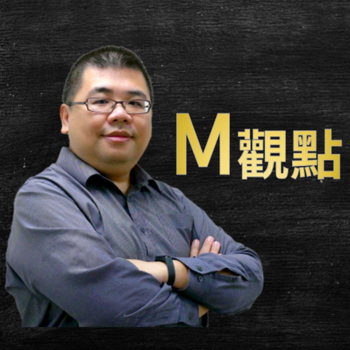 M觀點   科技X商業X投資