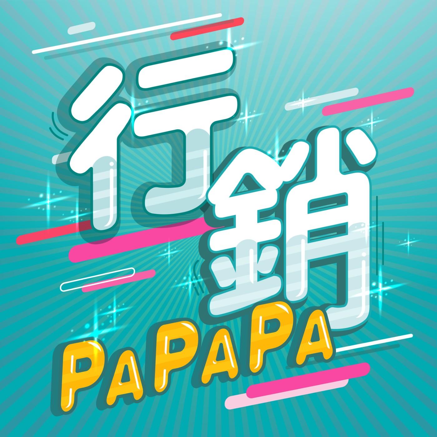 行銷PAPAPA