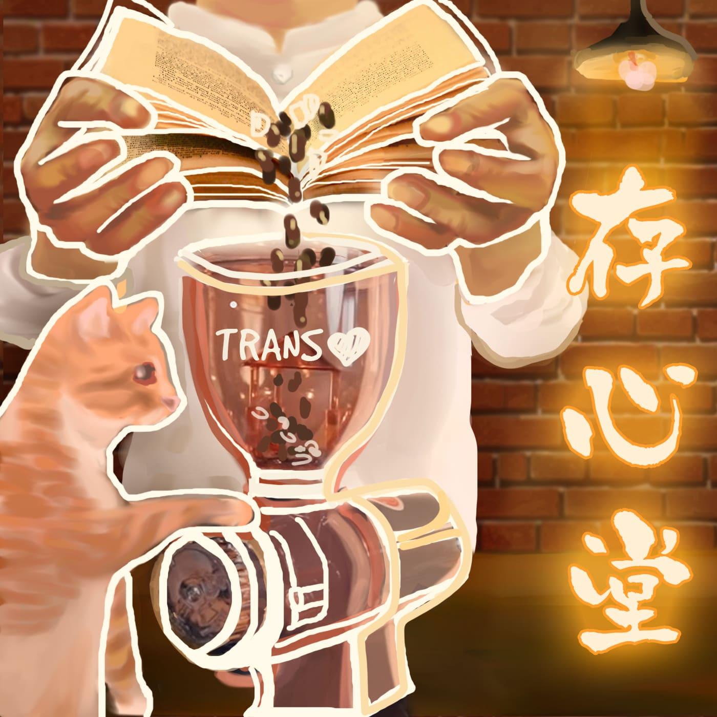 【存聊天】#10【今晚 ! 我想來點地獄變變】與鬼滅之刃同時代的地獄口味 ft. 阿特茶水間 | 刺激的行為の藝術 | 台灣藝術教育有救?