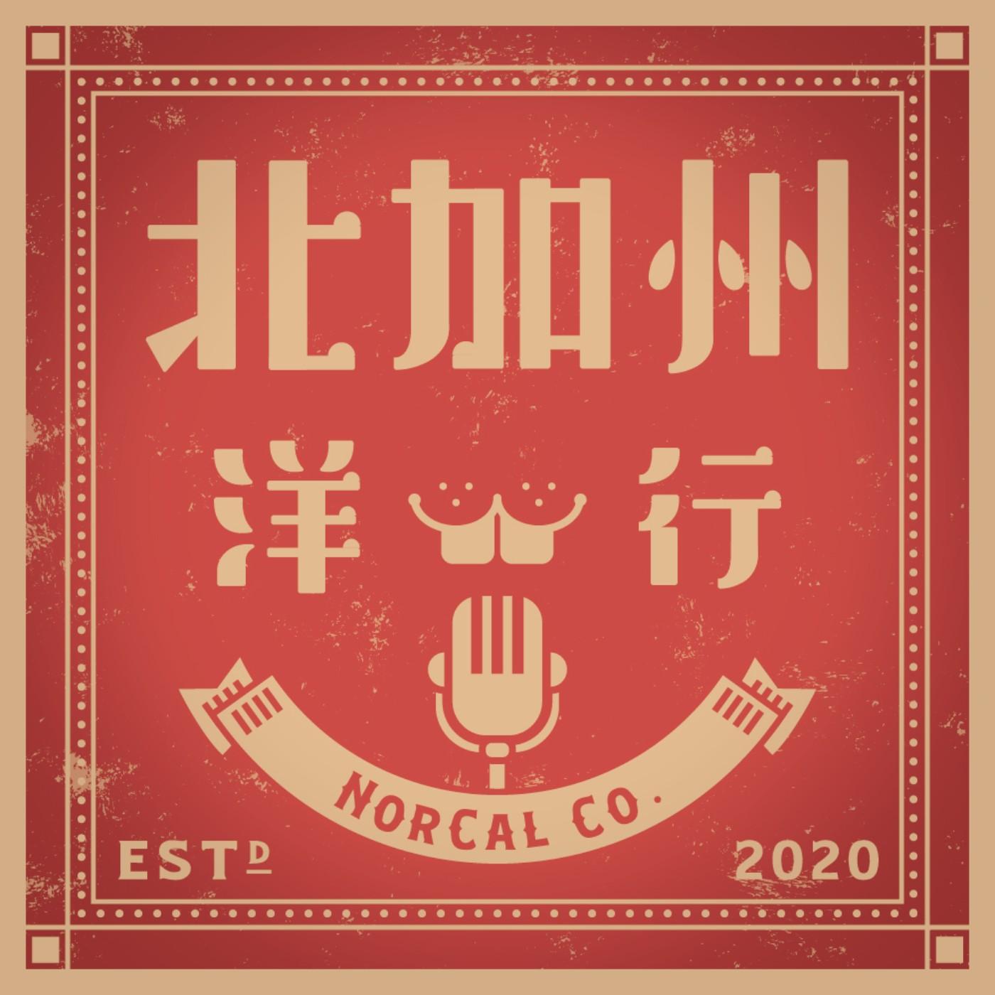 北加州洋行 NorCal Co.