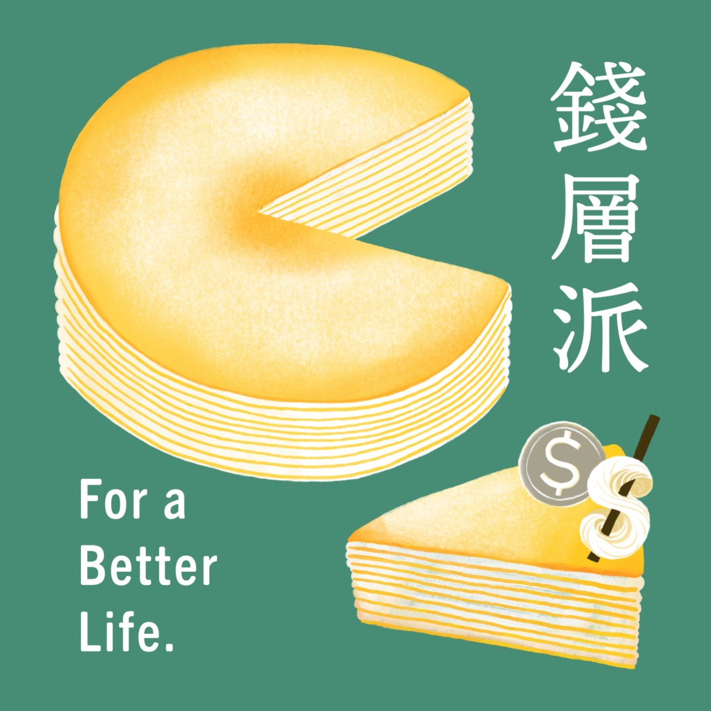 > S3EP5- 我開源賺十萬跟你節流省十萬差不多吧?才怪!