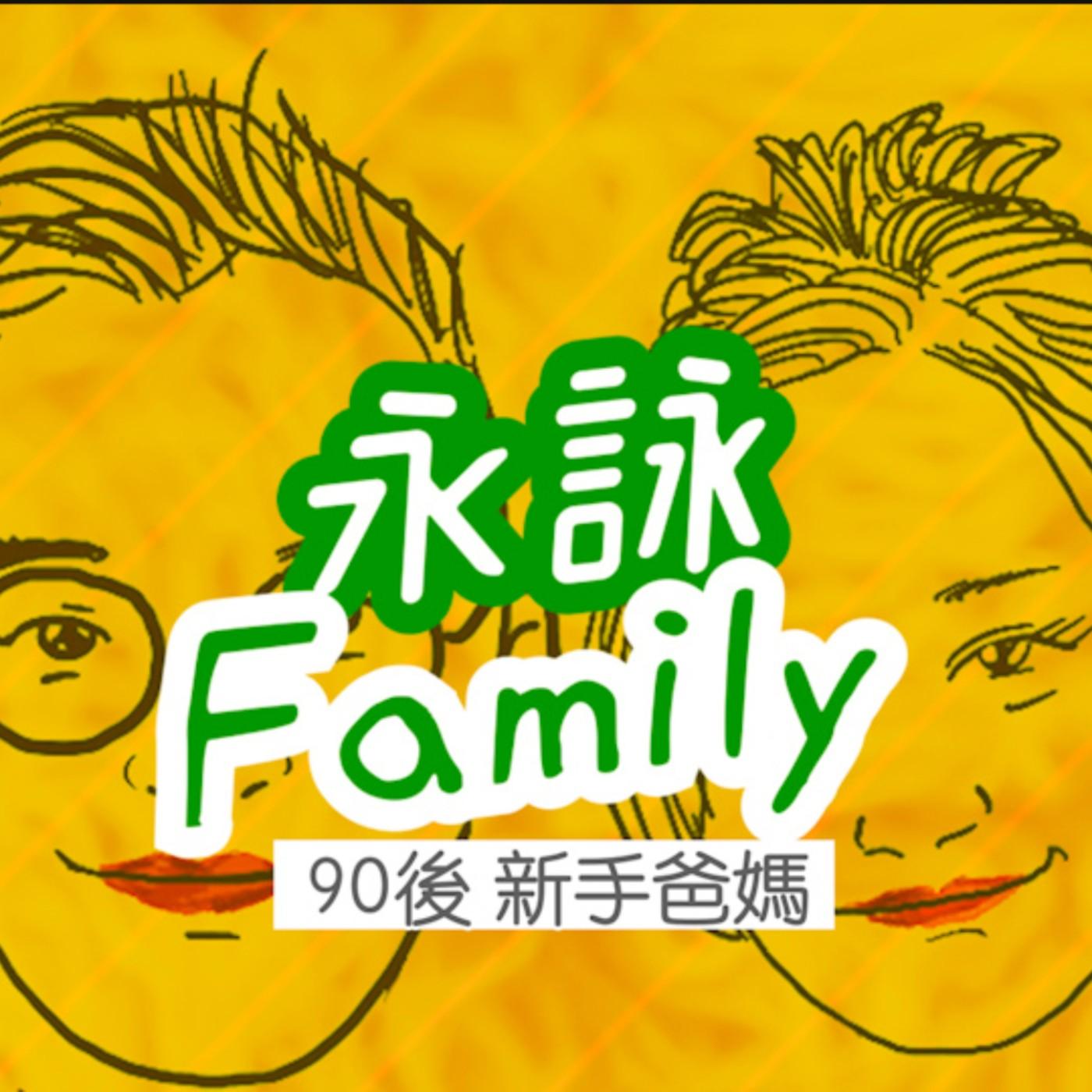 永詠Family|EP4-失控!寶寶也有莫非定律?!