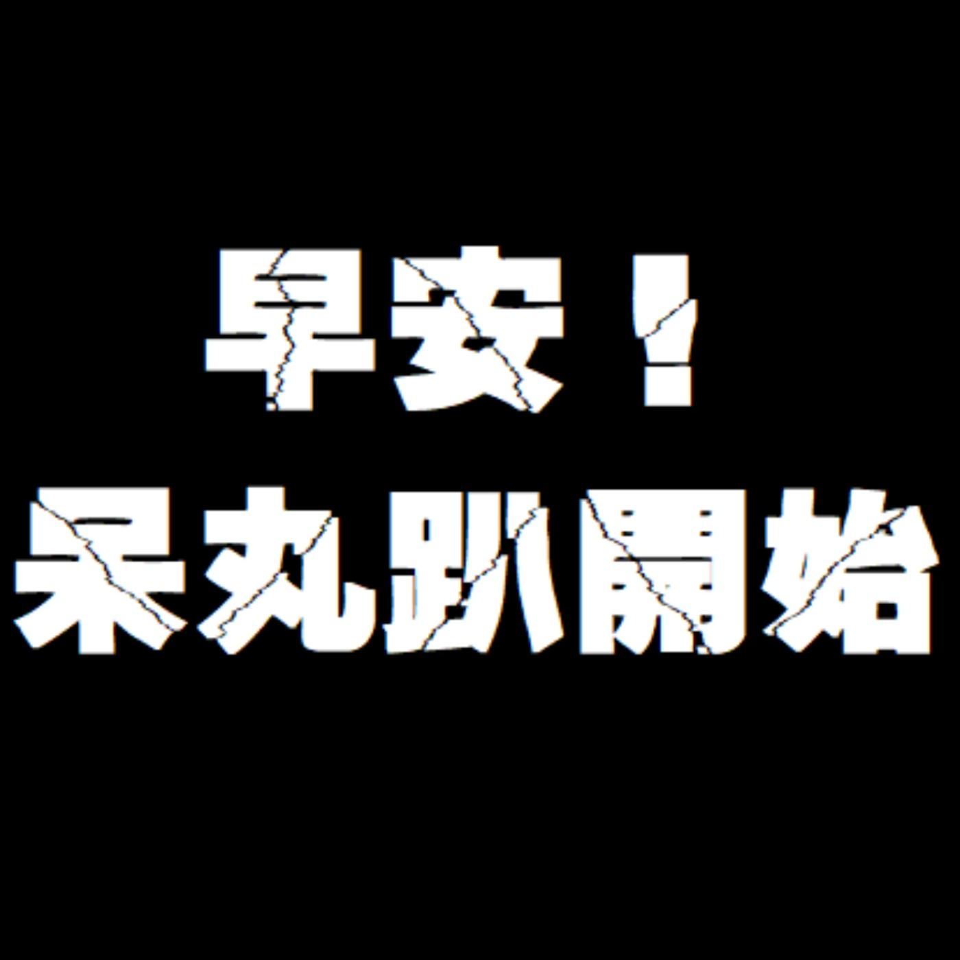 【影集】愛.當下