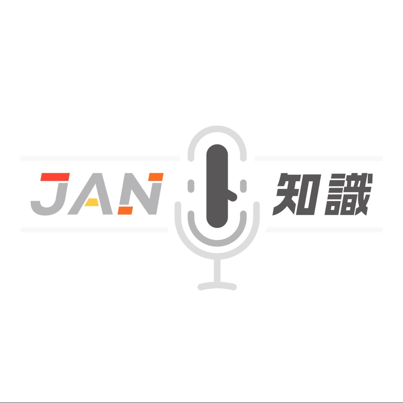 JAN卜知識|運動專欄