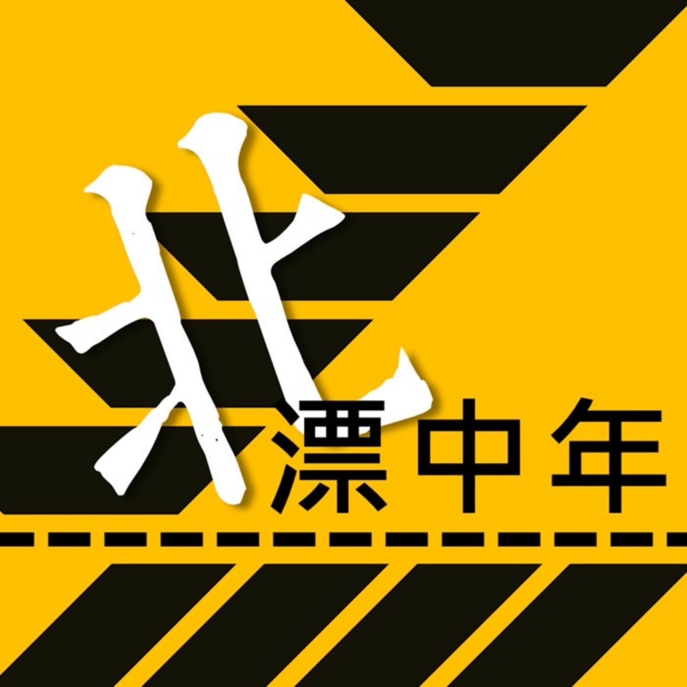 EP.28 車展SG失業潮 & 車展活動承辦人喝不到免錢下午茶怎麼辦
