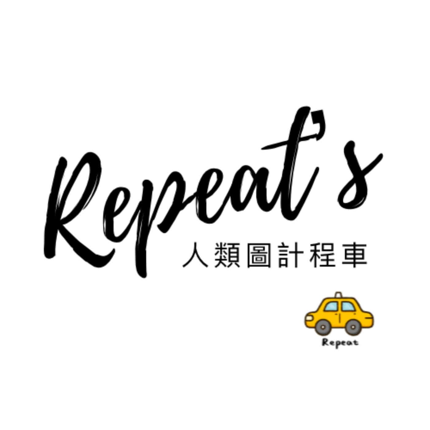EP13《乘客VIP》情緒雷龍 ft. Hannah