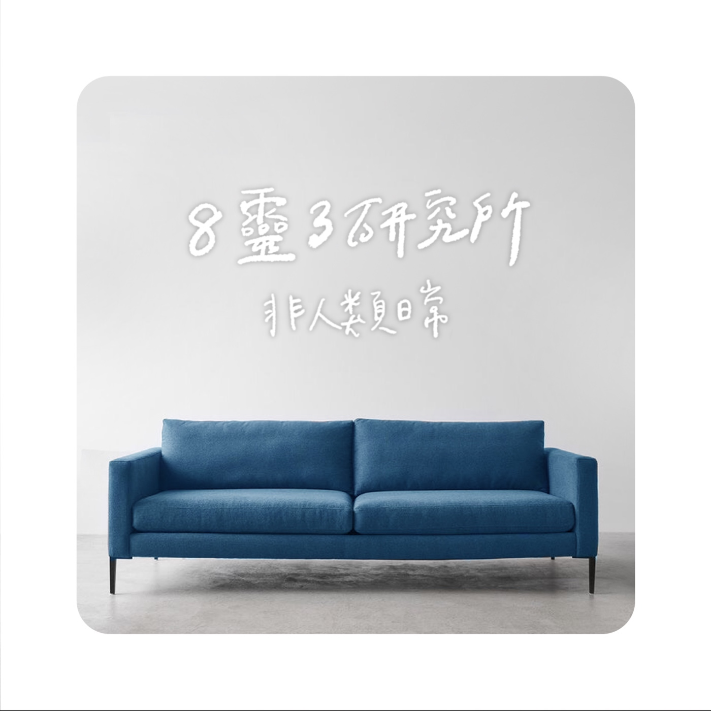 〔8靈3研究所〕EP1:非人類日常 Ft.靈魂事務所 Jessica
