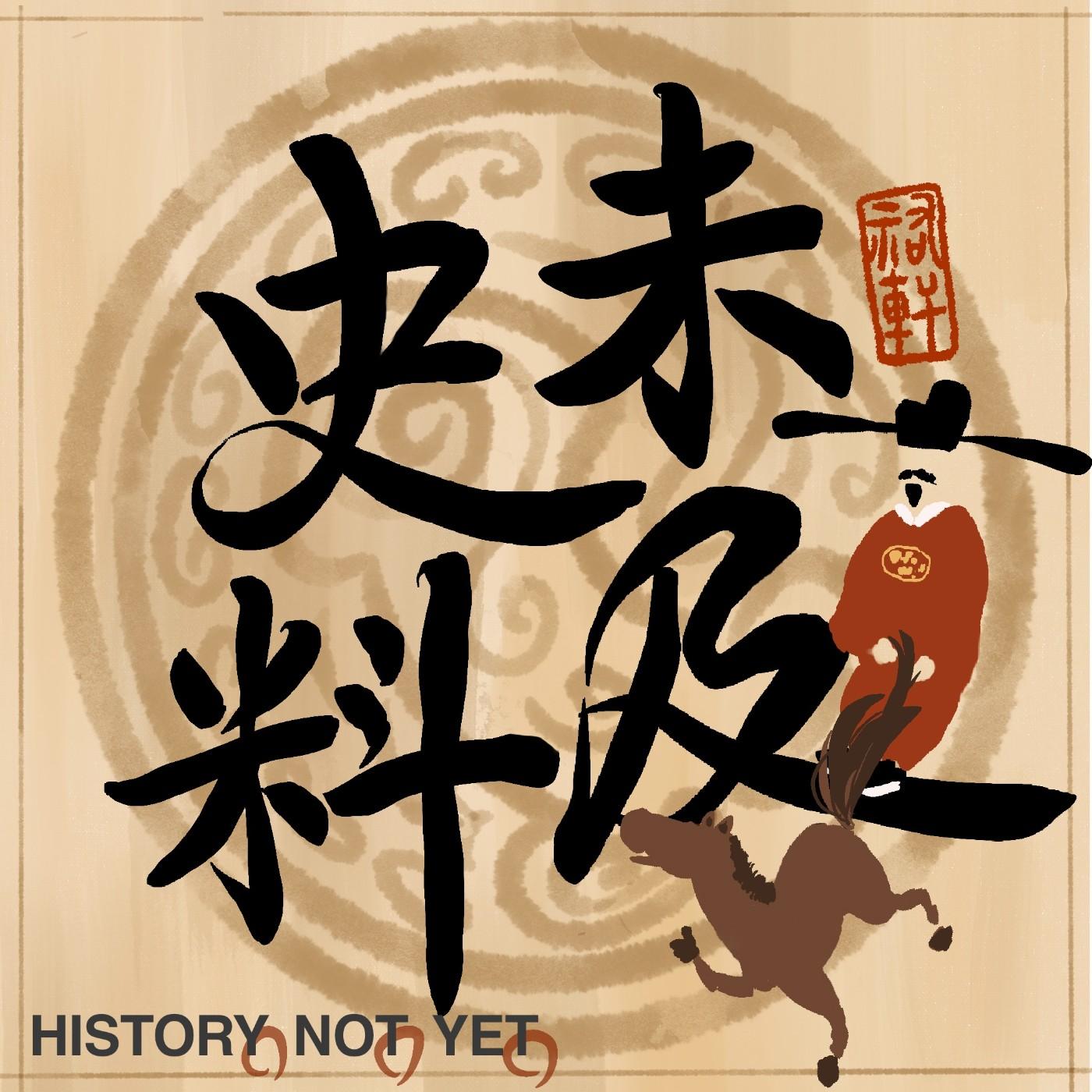 EP 16:拜請王爺三部曲(一) 王爺信仰哪家強?東港東隆宮強!王爺廟比媽祖廟多是否也是父權主義的遺毒?