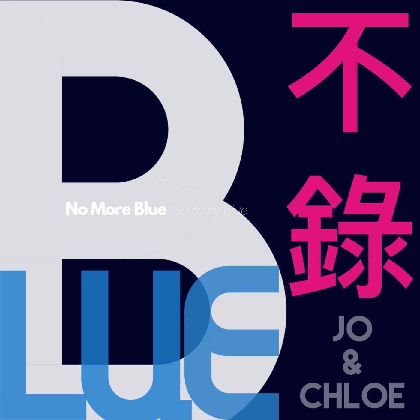 Ep.17 不錄Blue - 英國打擊樂美女來了 20210205