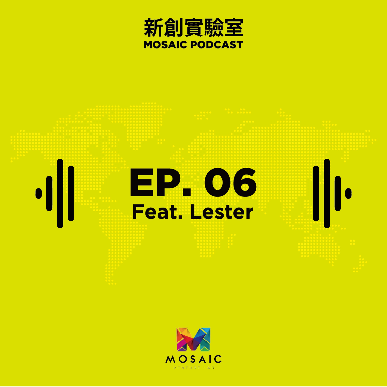 EP. 06 離鄉背井的大馬好麻吉,大學畢業後的兩條路 Feat. Lester