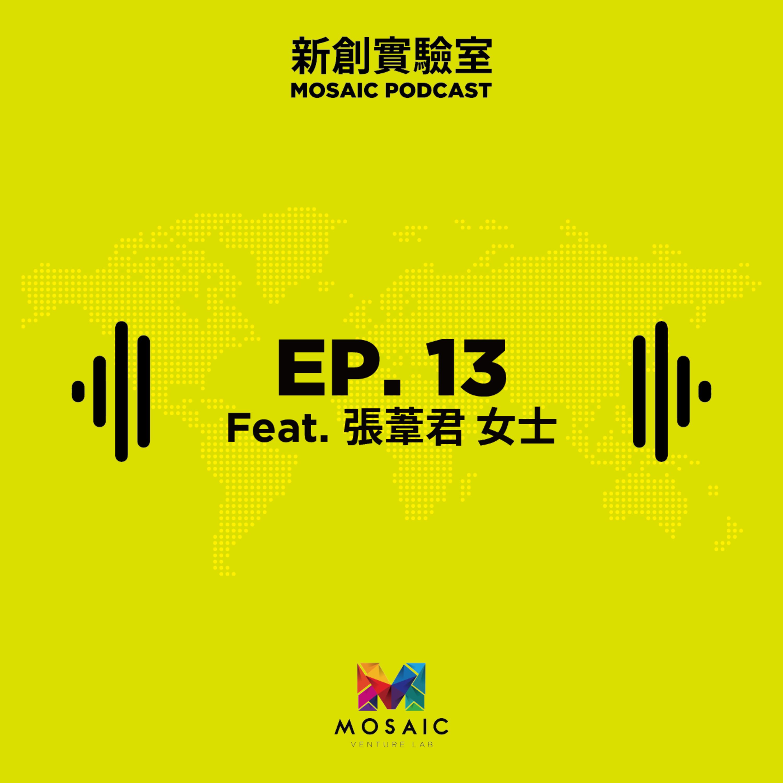 EP. 13 台灣教育與創業思維 Feat. 張葦君女士