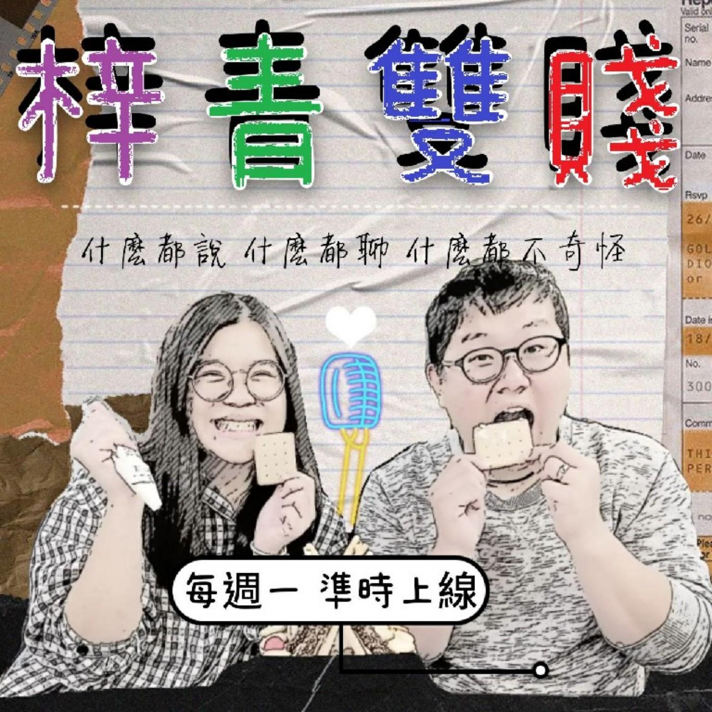 梓青雙賤 EP11 | 電台三賤客出沒(下),來去寬哥家錄一晚~親子話題、後宮甄環傳、近況心得
