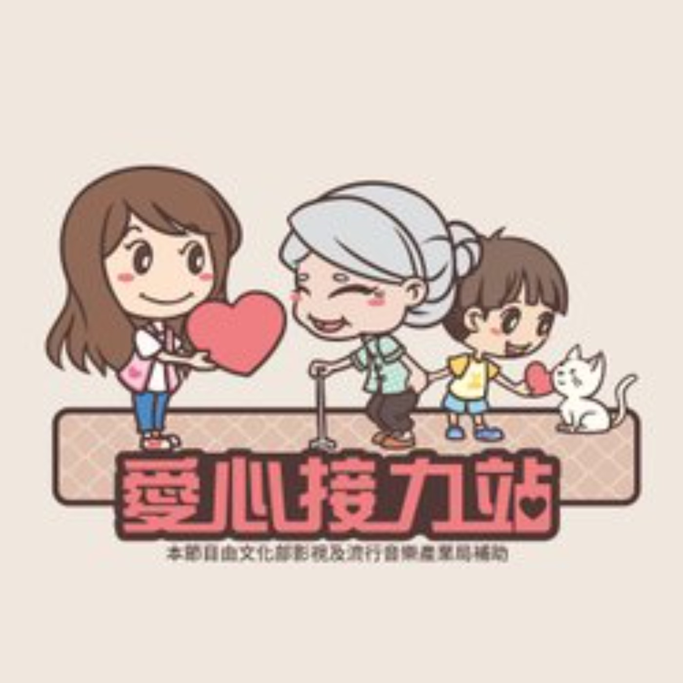 【愛心接力站】-華山基金會小港愛心天使站(下)│斑斑主持