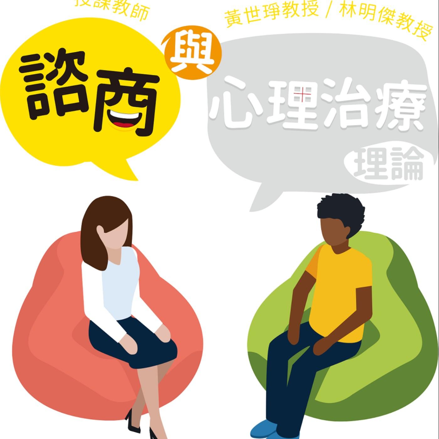 諮商與心理治療理論 2.3 個人中心治療實作案例