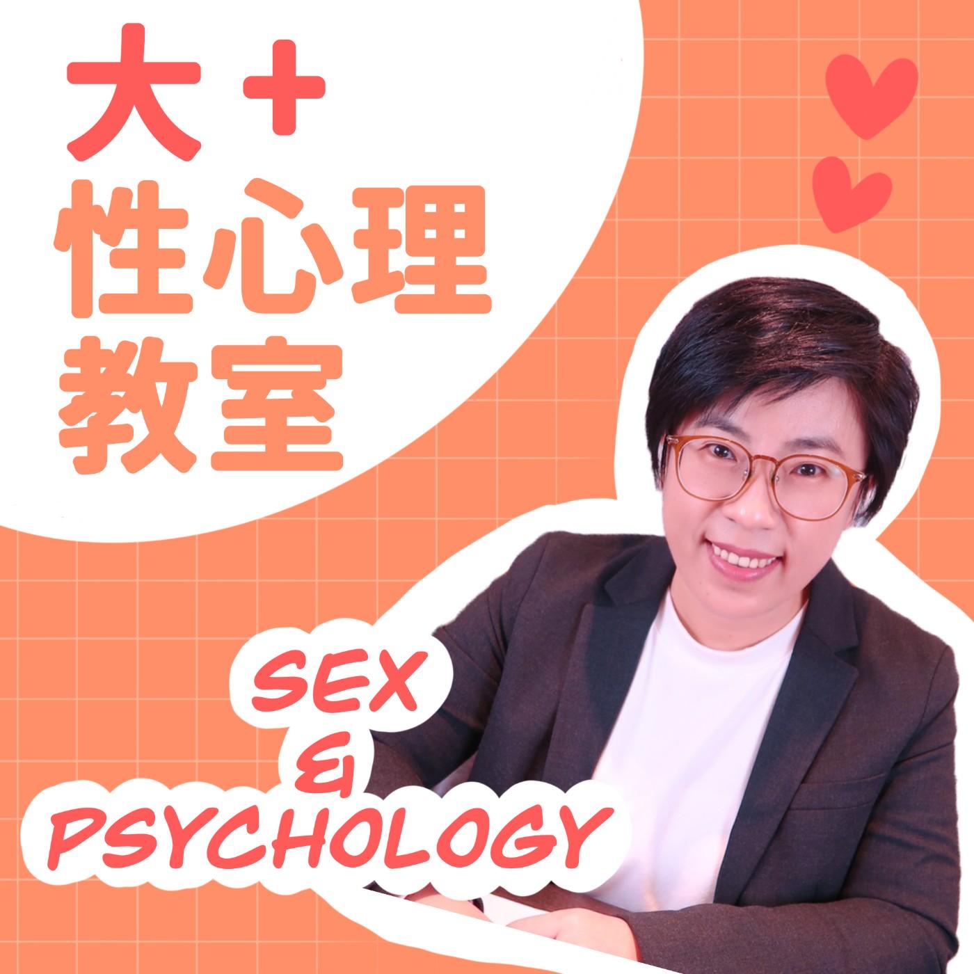 大+ 性心理教室