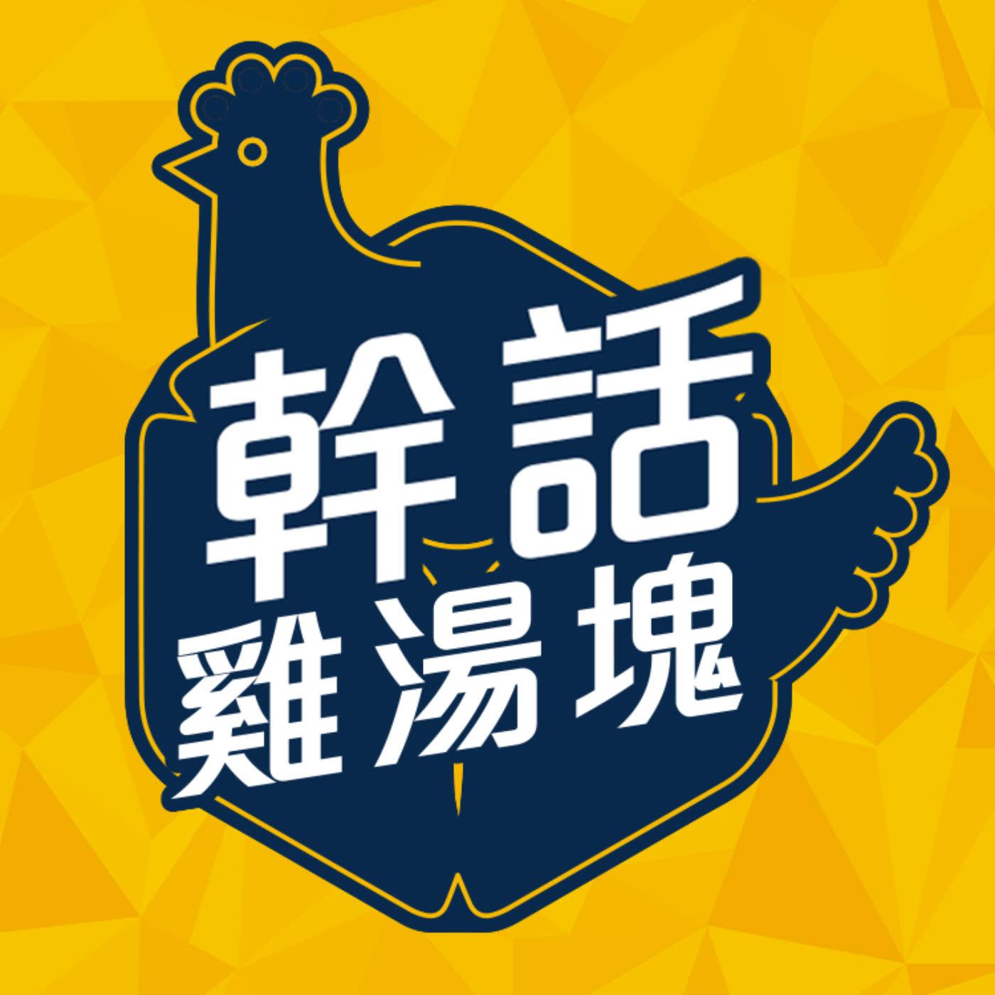 EP.08 收車收不停QQ feat. 翔翔&抓抓
