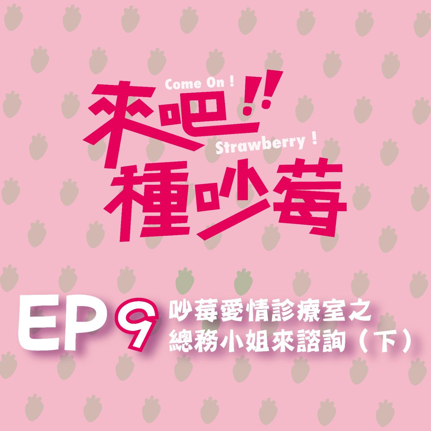EP09_吵莓愛情診療室之總務小姐來諮詢(下)