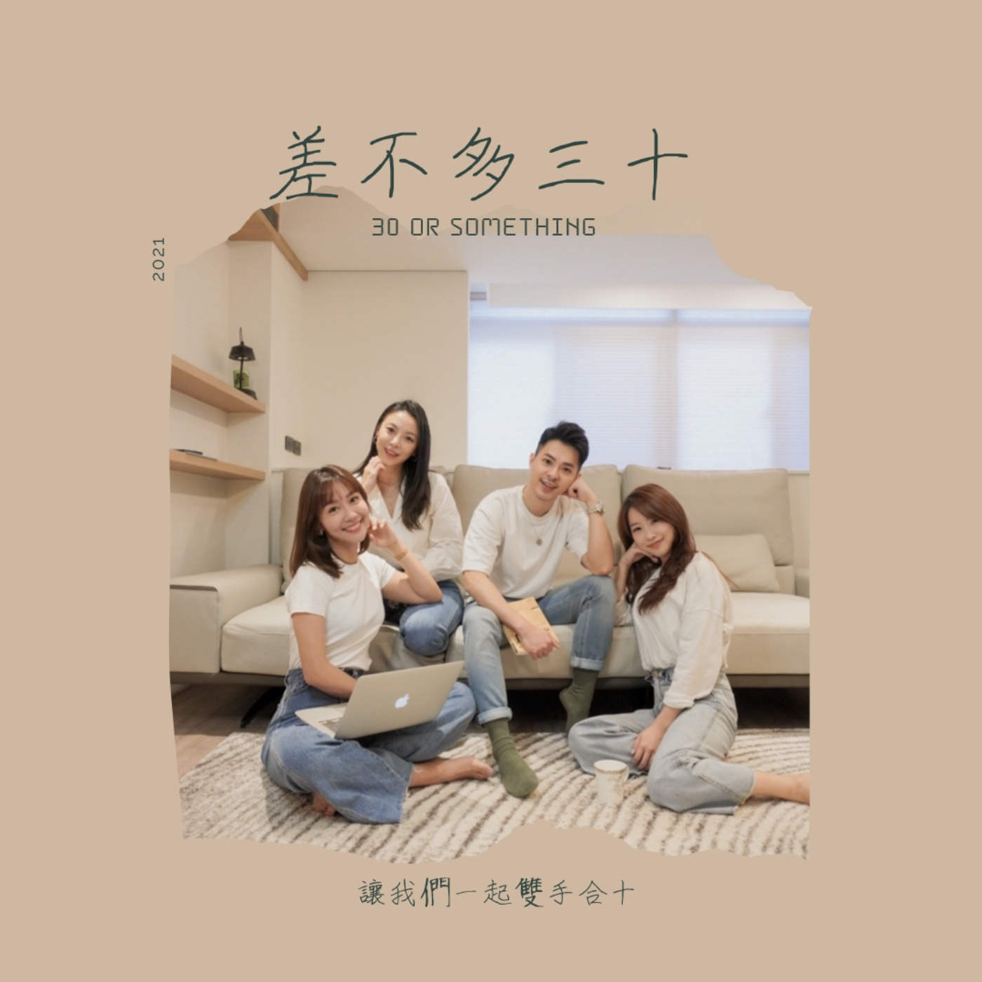 啥款!來聊電影《當男人戀愛時》feat.監製金百倫
