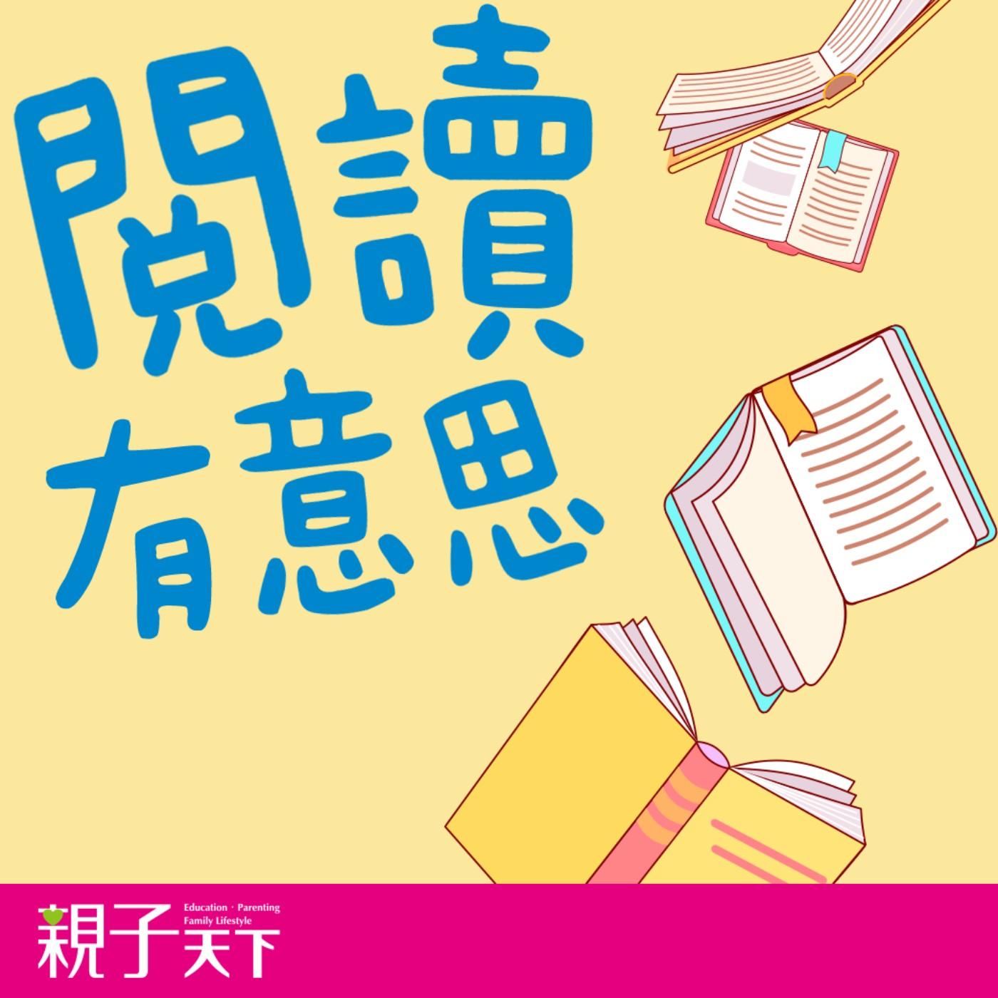 閱讀大來賓:老ㄙㄨ老師的同理心身教----EP.02【閱讀有意思】