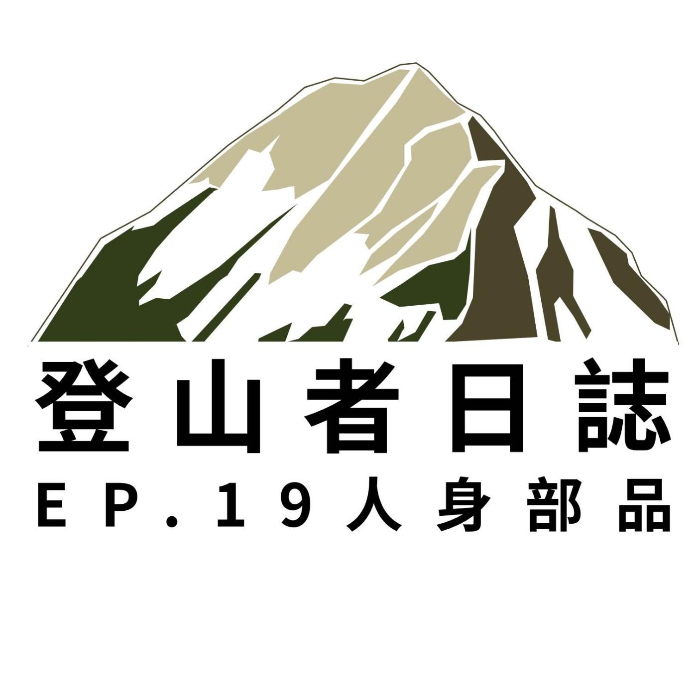 登山者日誌EP.19:人身部品