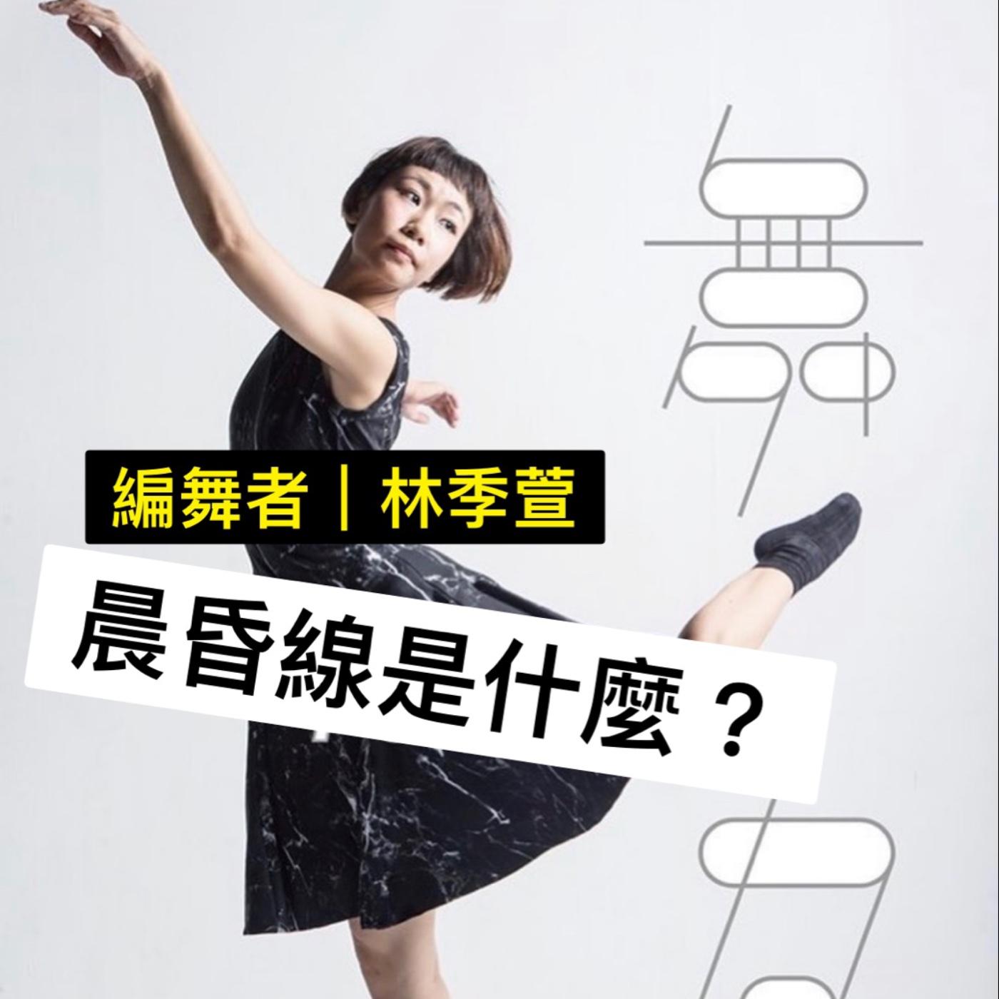 EP6《勥之2》編舞者舞蹈生涯中的瓶頸,創作不為人知的秘密!到底「晨昏線」是甚麼?