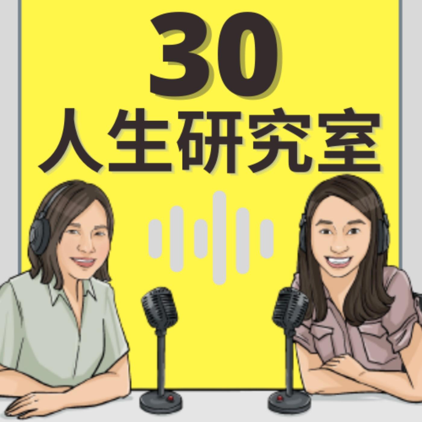 人生30研究室