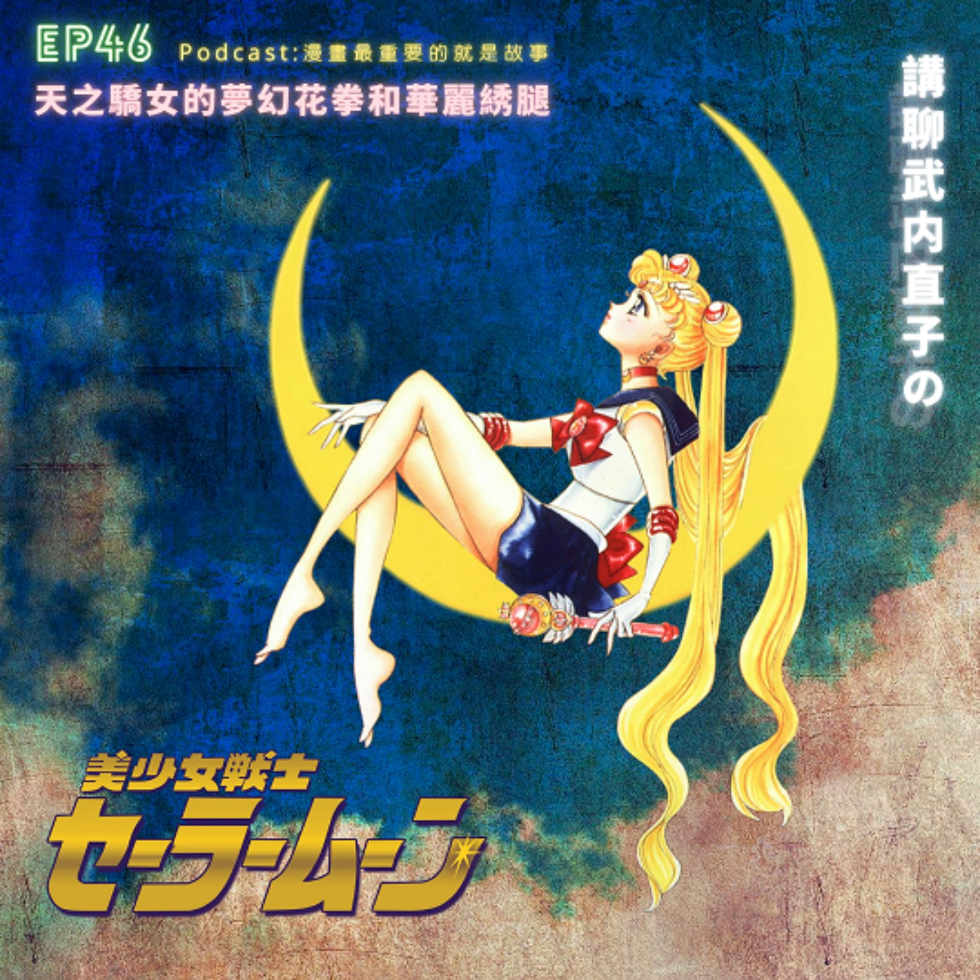 第46回:天之驕女的夢幻花拳和華麗綉腿,講聊武内直子的《美少女戰士》
