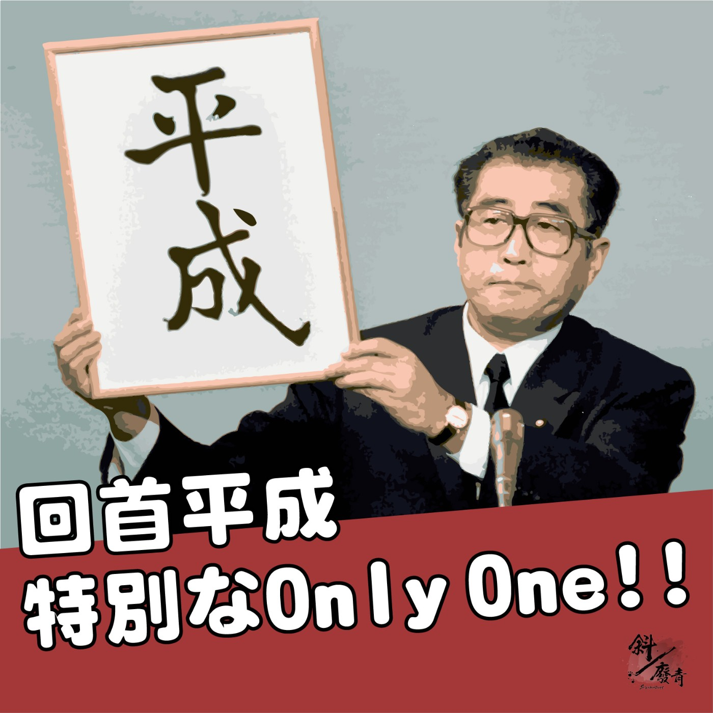 S3E05 斜躺說書 回首平成、特別なOnly One!!:葉真中顯《Blue》
