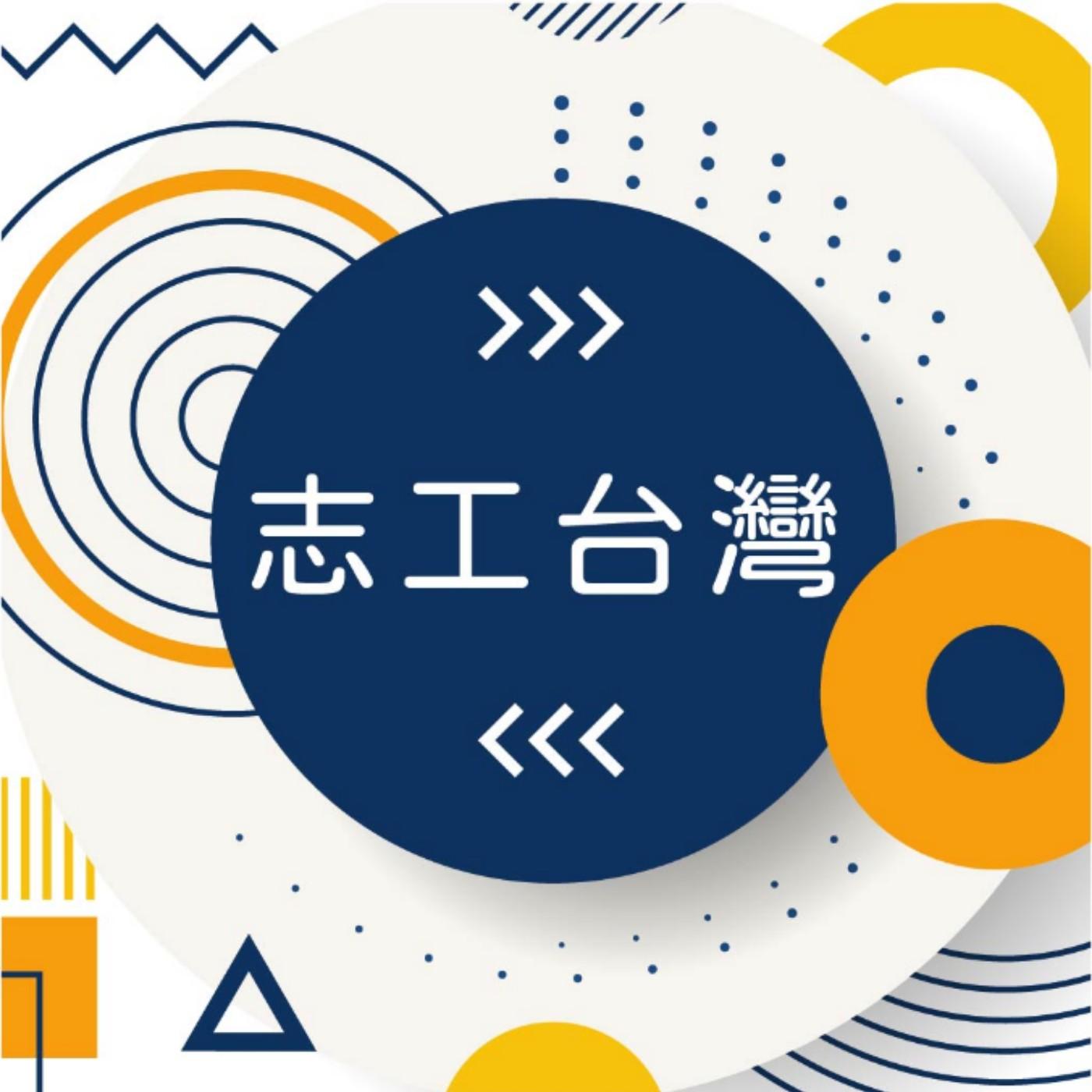 EP65:我覺得台灣年輕人最需要的就是信心跟勇氣  ─  徐韜 (上)