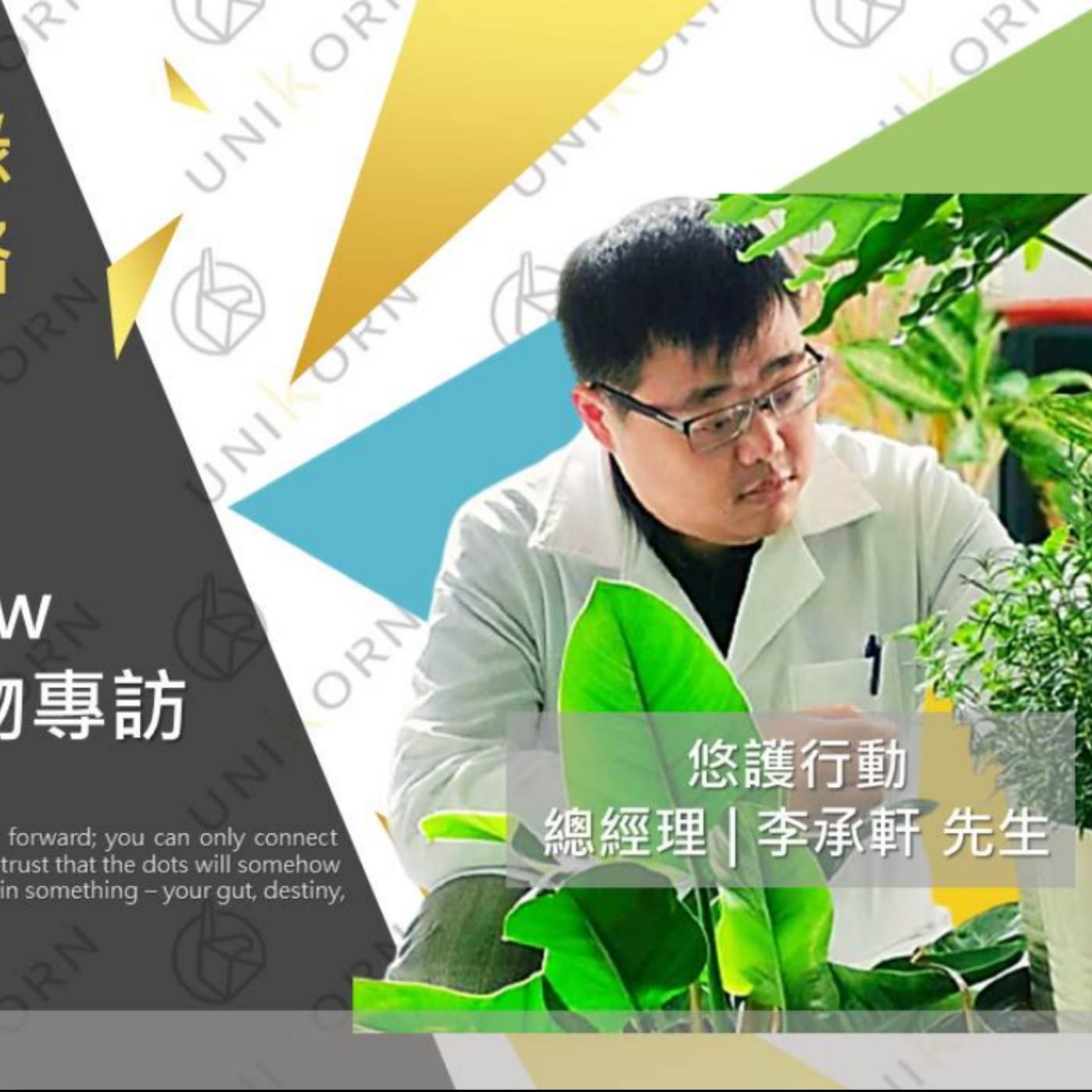 EP242 我創業我獨角 | 創業專訪 #悠護行動 | 總經理 | 李承軒