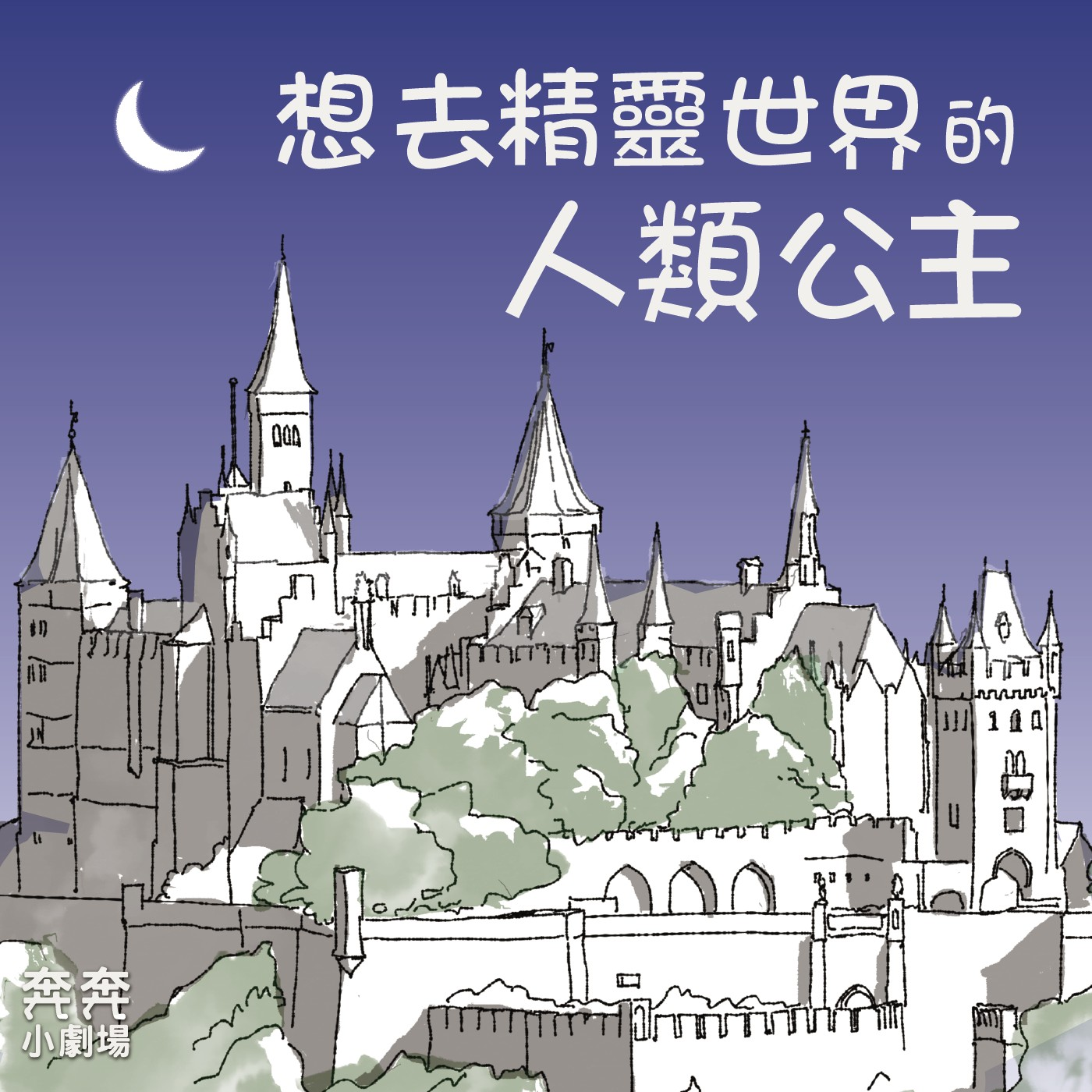 EP15 尋找綺幻仙子   想去精靈世界的人類公主(三)