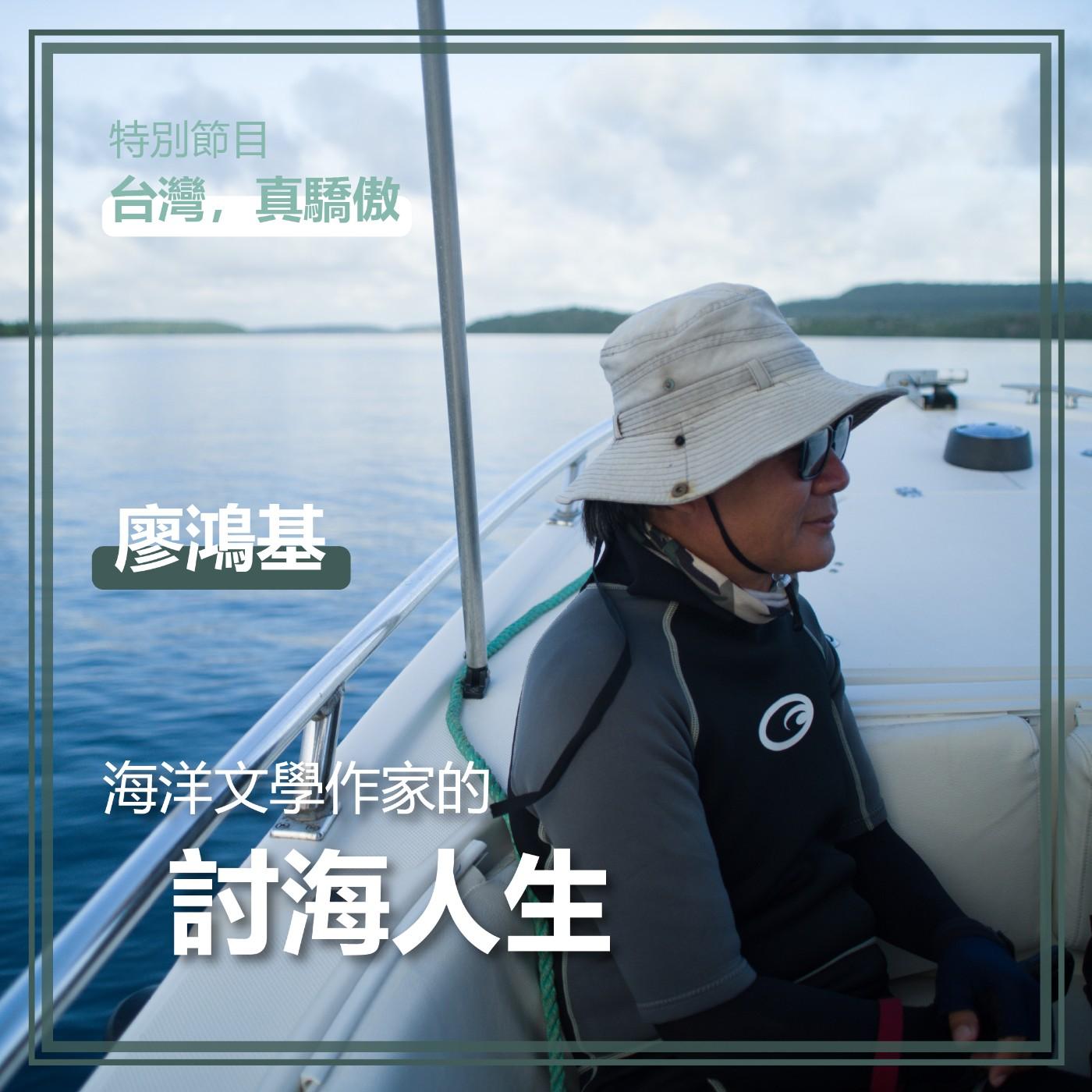 SP【台灣,真驕傲】廖鴻基專訪-海洋文學作家的「討海」人生